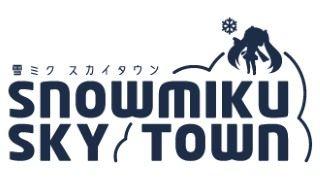 北海道の地震で営業中止してた雪ミクスカイタウンがいよいよ再開へ