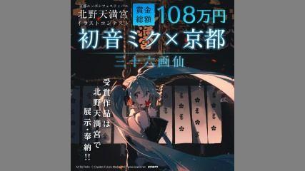 「初音ミク × 京都 三十六画仙イラストコンテスト」