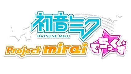 3DS「初音ミク Project mirai でらっくす」ミックリバーシができる