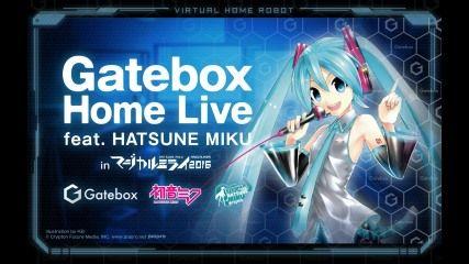 「Gatebox Home Live feat. HATSUNE MIKU」