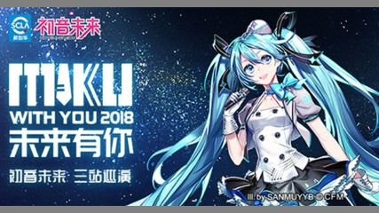 初音未來「MIKU WITH YOU 2018」中国公演
