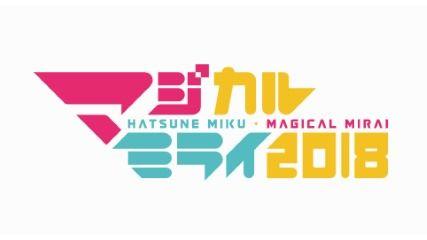 初音ミク「マジカルミライ2018」情報更新2018.07.06
