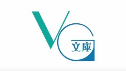 ボカロとゲームに特化した新文庫レーベル「VG文庫」