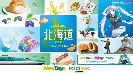NewDays×ミクさん「ナツキタ2019 北海道フェア」