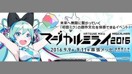 初音ミク「マジカルミライ2016」