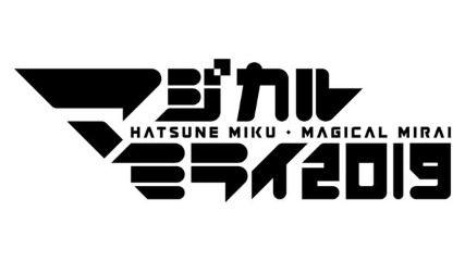 初音ミク「マジカルミライ2019」メインビジュアル&テーマソング発表