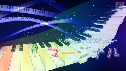 「初音ミク Project DIVA F 2nd」リズムゲームDLC「マージナル」「初めての恋が終わる時」