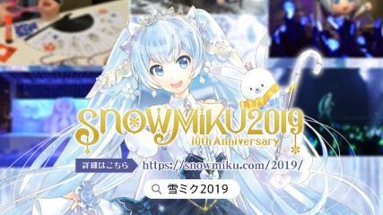 【SNOW MIKU 2019】事後通販のお知らせ